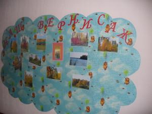 """Фотовыставка """"Осенние  зарисовки"""""""