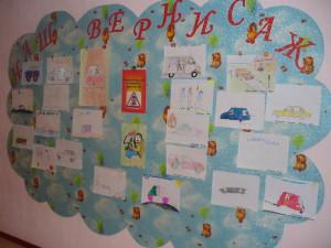 """Выставка детских работ """"Я в автомобиле"""""""