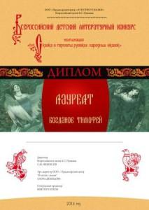 Богданов Тимофей сжат
