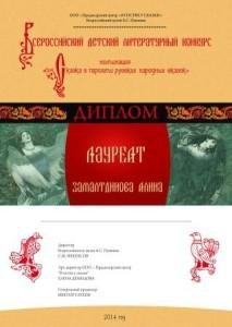 Замалтдинова Алина сжат