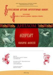 Комаров Алексей сжат