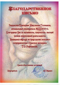 благод. письмо Голованова веб