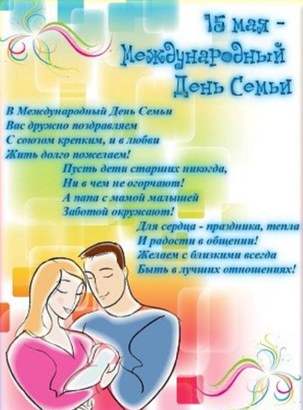 Поздравления родителям в день семьи родителям