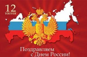 с-Днем-России