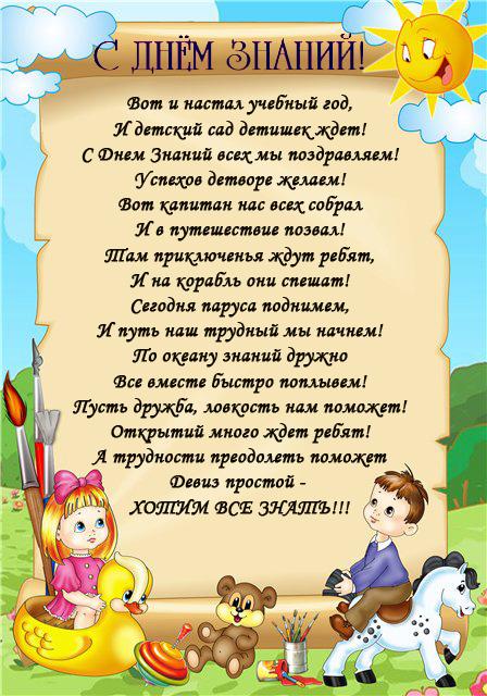 Поздравление к 1 сентябрю в детском саду