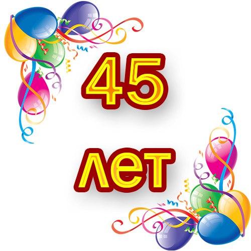 Поздравления с 45 лет картинки