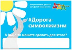 doroga_simvol_zhizni00x270
