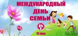 113190_mezhdunarodnyi-den-semi