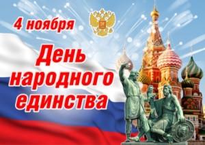 4_noyabrya_plakat-2014