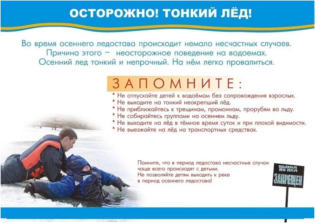 осторожно тонкий лёд (1)
