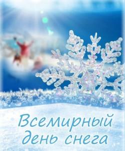 День_снега_1