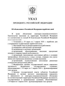 Ukaz_o_nedelnih_vihodnih_page-0001
