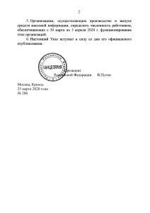 Ukaz_o_nedelnih_vihodnih_page-0002