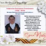 Бабушка Головановой Екатерины Николаевны