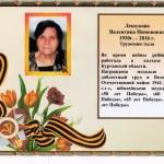 Бабушка Кобелевой Натальи Раисовны