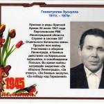 Дедушка Кобелевой Натальи Раисовны