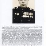 Дедушка Теплоуховой Татьяны Владимировны