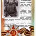Отец Рогатовой Александры Александровны