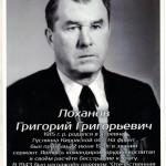 Прадедушка Богданова Арсения