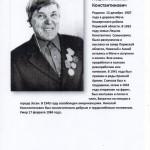 Прадедушка Кириченко Кости