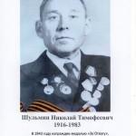 Прапрадедушка Мезенова Мирона