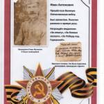 Прапрадедушка Муликова Романа и Скобкаревой Маши