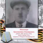 Прапрадедушка Сергачёва Романа