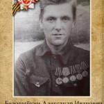 Прапрадедушка Шаякбарова Кирилла (группа №7)