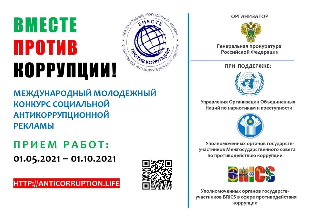 плакат Вместе против коррупции_page-0001