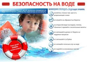 pravila-povedeniya-na-vodoemah_15921224001059358957__2000x2000